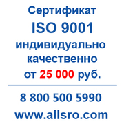 Сертификация исо 9001 для Уфы