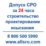 Вступить в СРО,  другие юр. услуги качественно для Уфы
