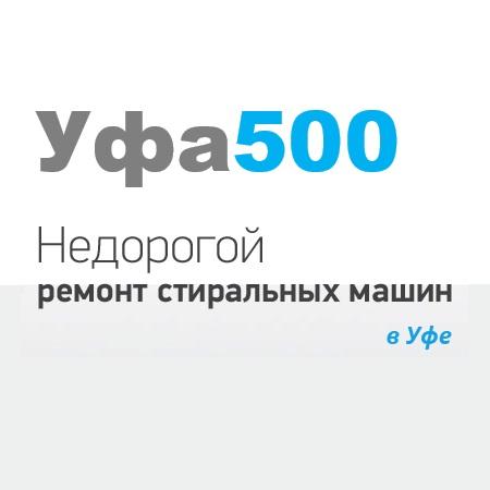 Уфа 500