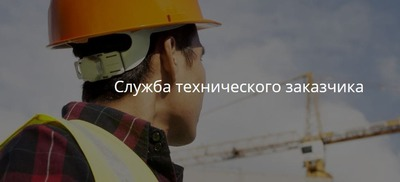 Служба технического заказчика! Надзор за строительством! Уфа - main